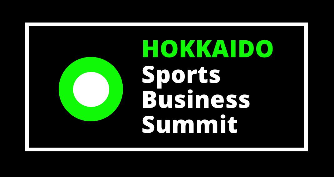 【公式】北海道スポーツビジネスサミット(SBS)特設サイト