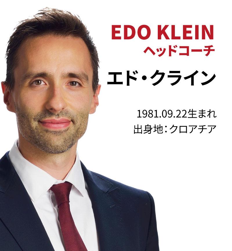 EDO KLINE